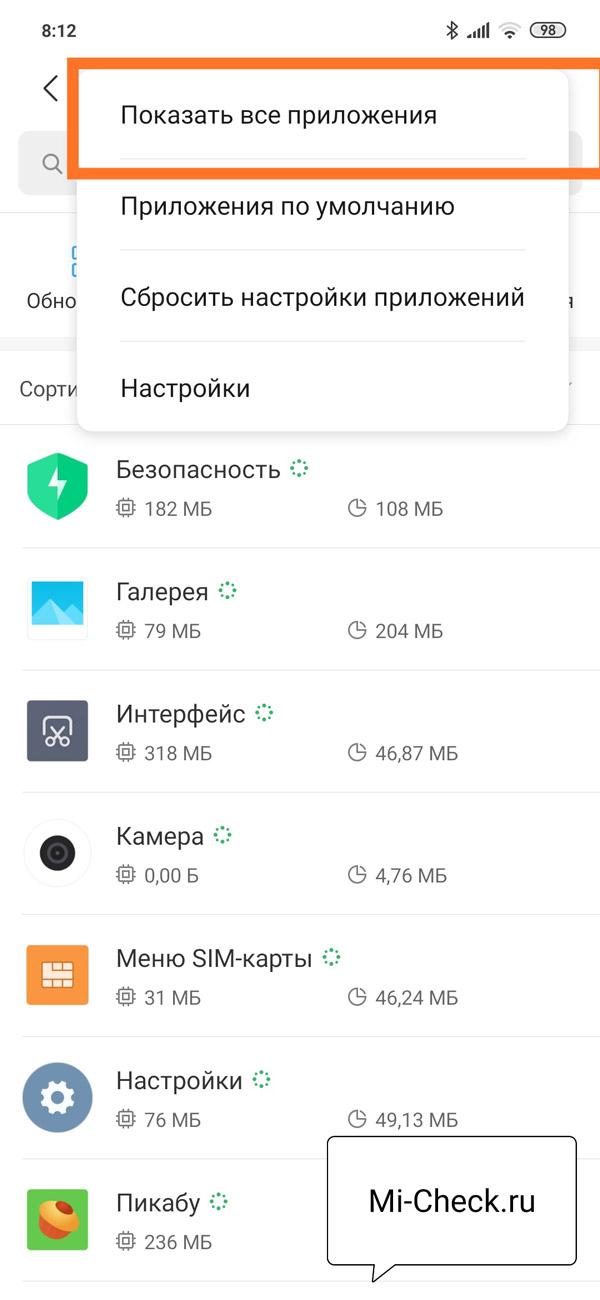 Пункт Показать все приложения в настройках отображения приложений в настройках Xiaomi