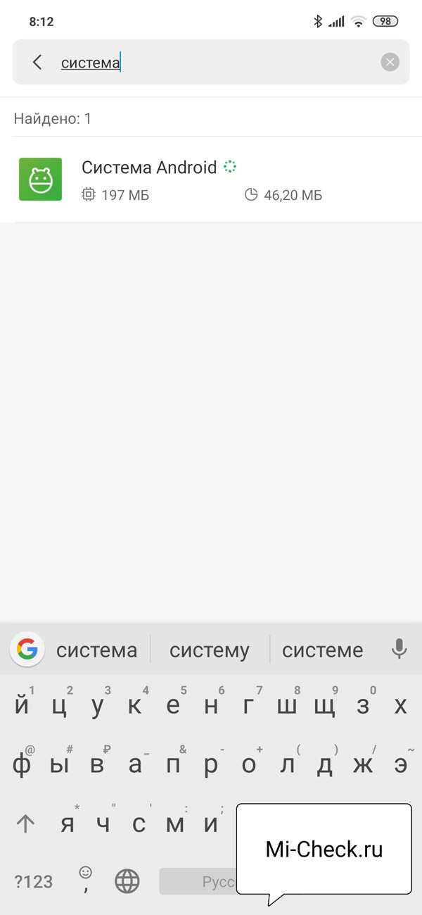 Приложение Система Android на Xiaomi