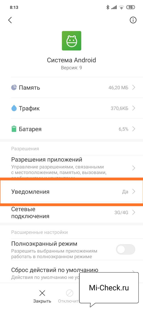 Раздел Уведомления приложения Система Android на Xiaomi