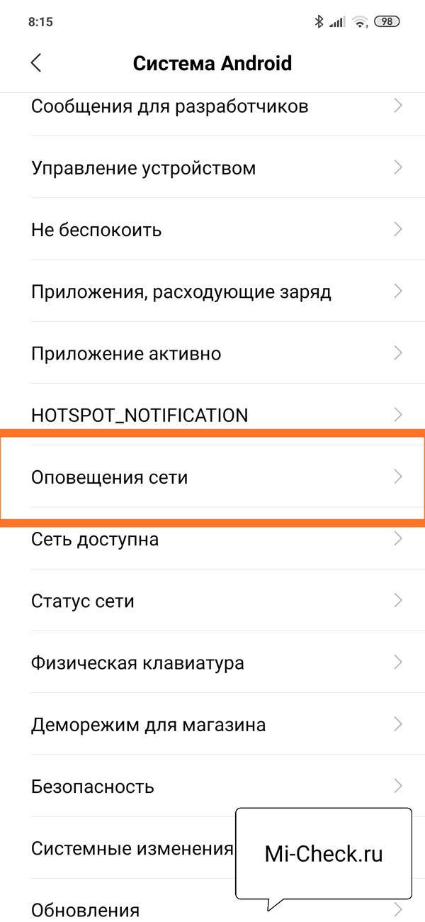 Оповещения сети в настройках приложения Система Android на Xiaomi