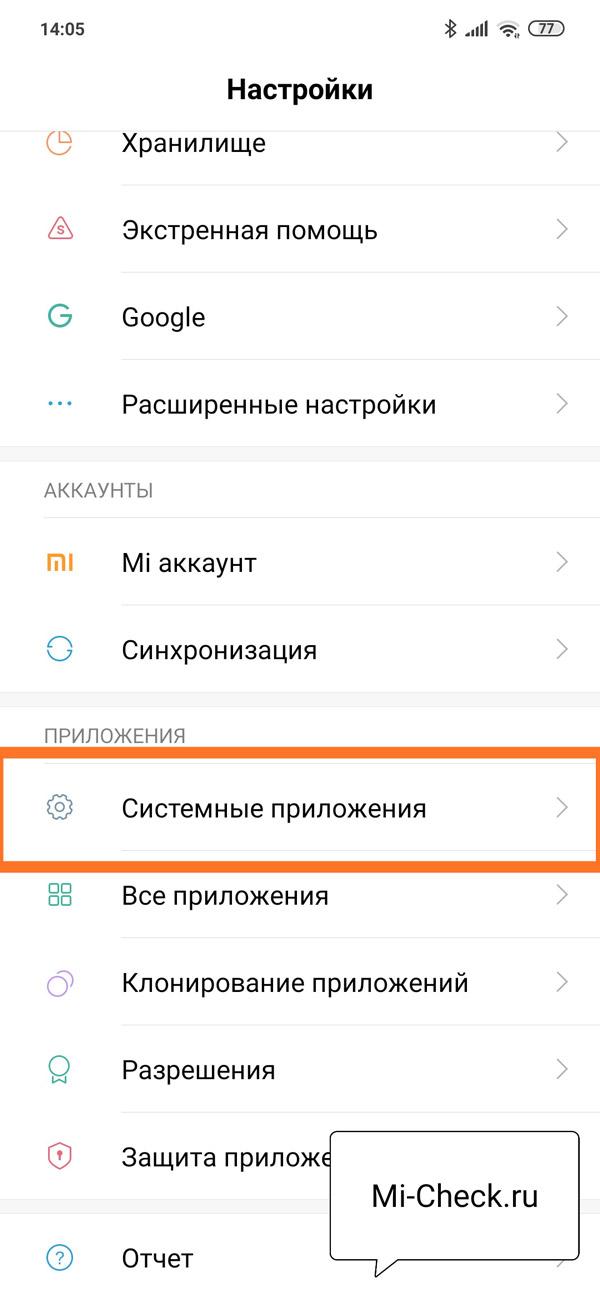 Раздел Системные Приложения в настройках Xiaomi