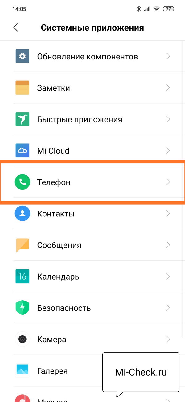 Приложение Телефон на Xiaomi