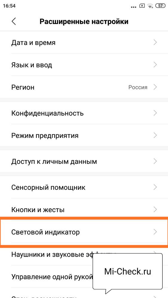 Меню Световая индикация в настройках Xiaomi Mi 5