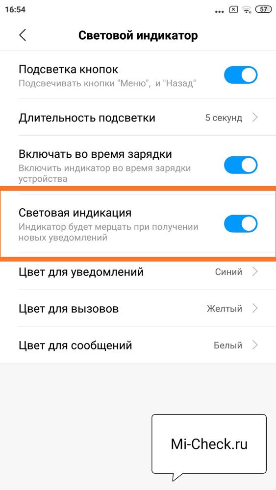 Активация световой индикации входящих уведомлений на Xiaomi Mi 5