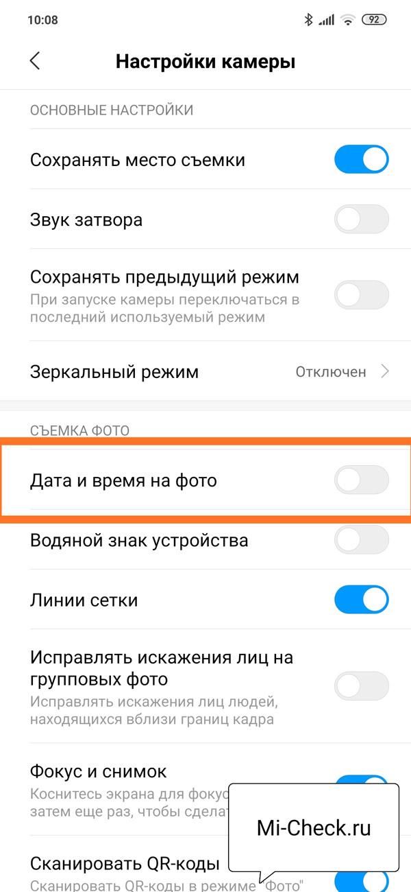 Функция отображения даты и времени на фото на Xiaomi