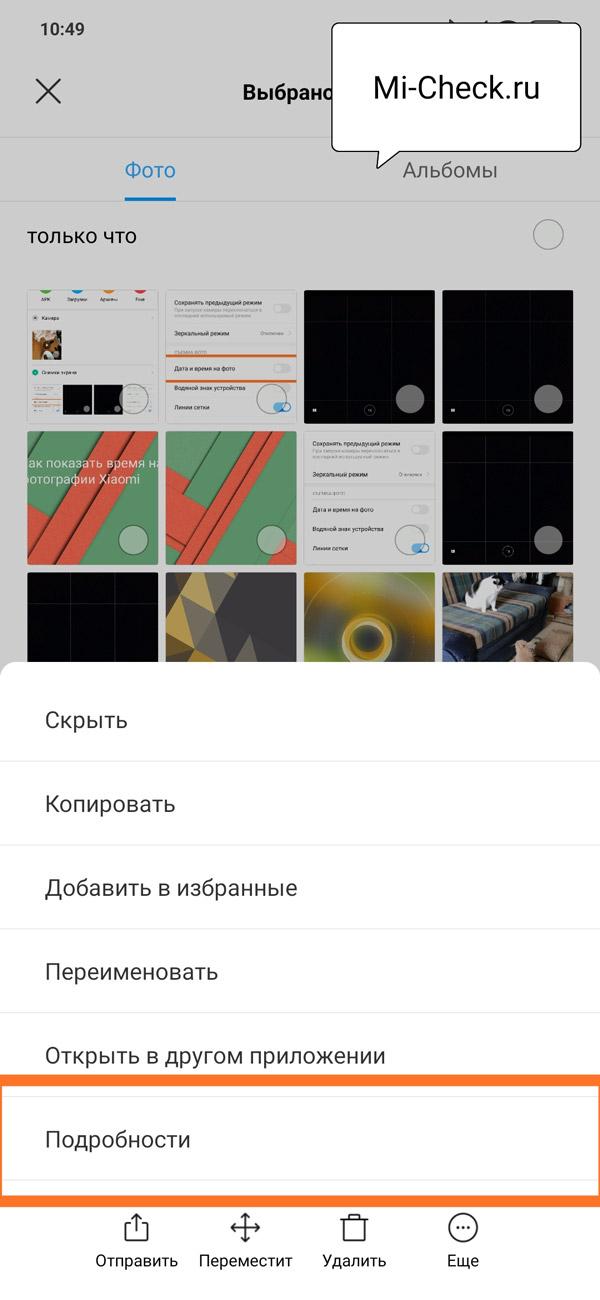 Кнопка Подробности в свойствах файла в проводнике на Xiaomi