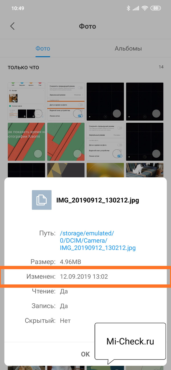 Дата и время последнего изменения файла на Xiaomi