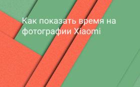 Как отобразить дату и время съёмки на фотографии на Xiaomi