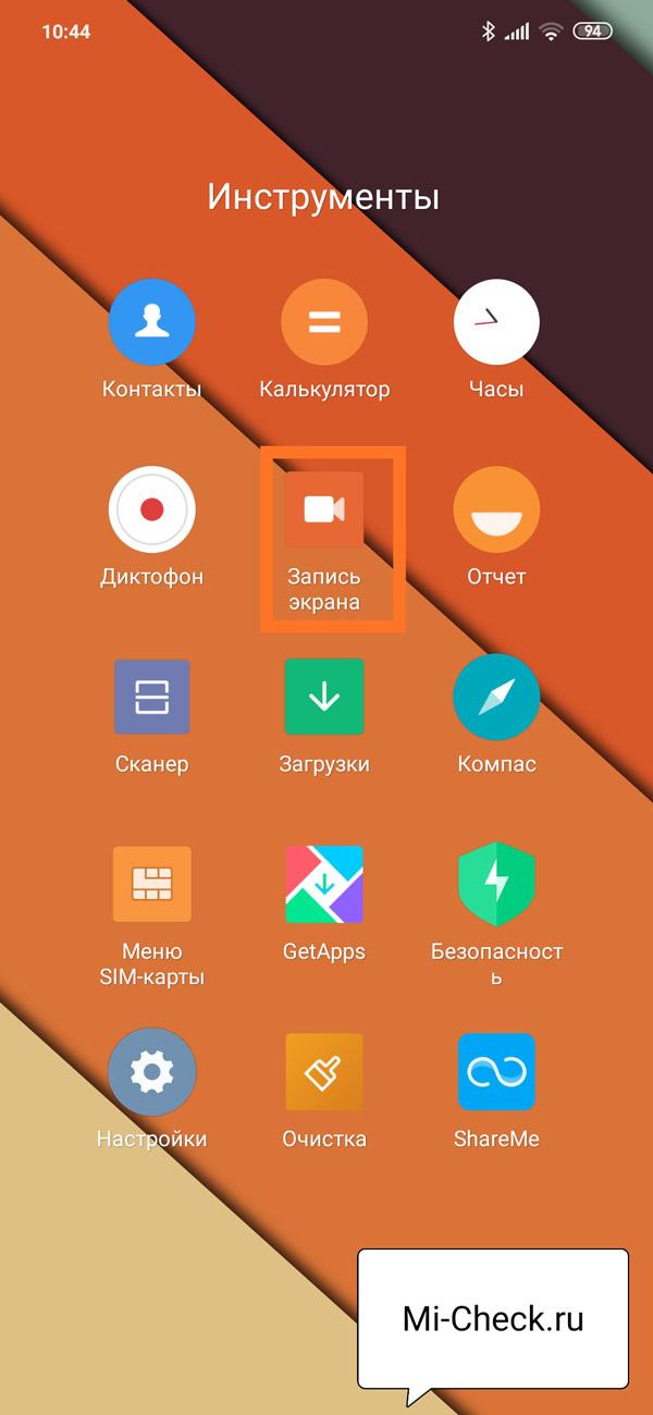 Программа запись экрана на Xiaomi