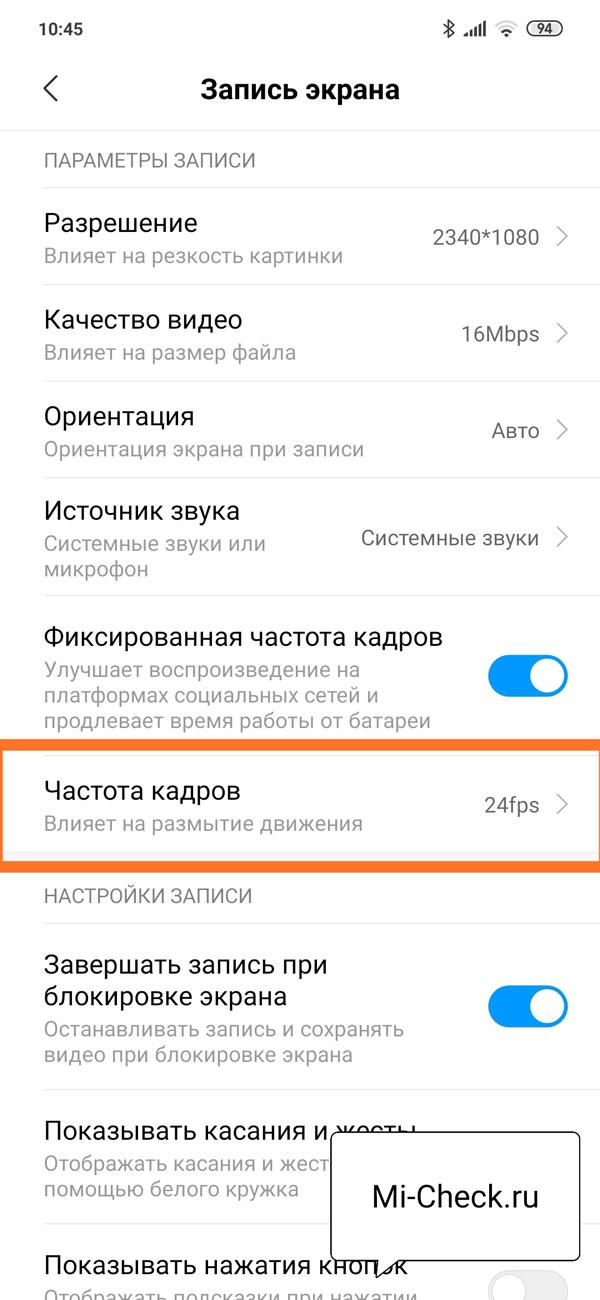 Настройка частоты кадров в приложении запись экрана на Xiaomi