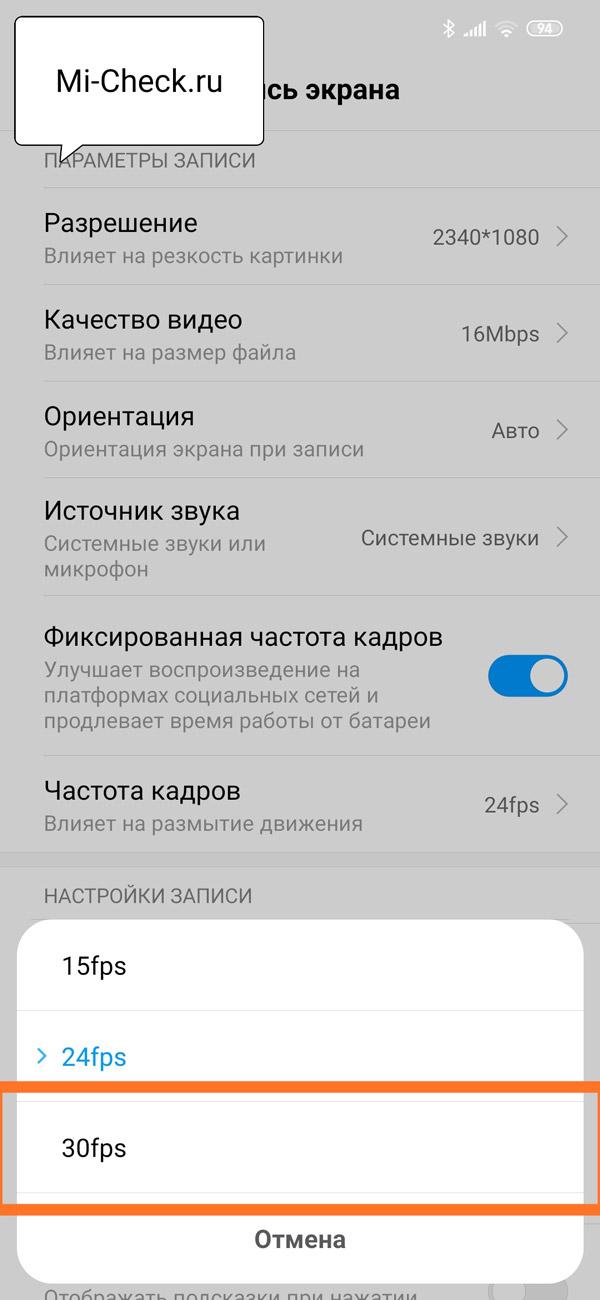 Установка частоты кадров на 30 в настройках записи экрана на Xiaomi