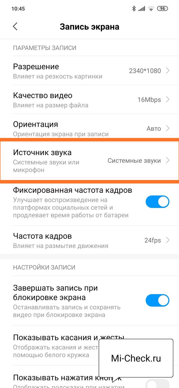 Настройка источника звука для записи на Xiaomi