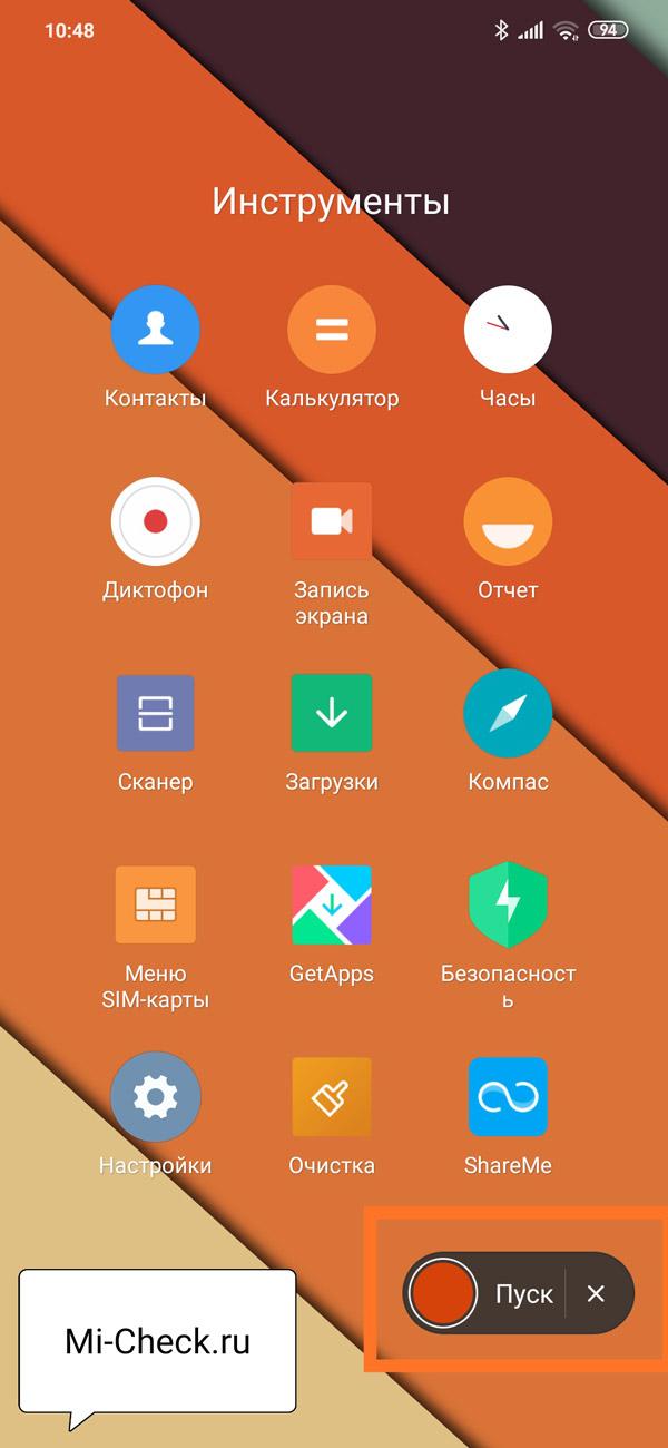 Элемент управления записью на Xiaomi