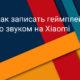 Как записать видео геймплея на смартфоне Xiaomi (Redmi) со звуком
