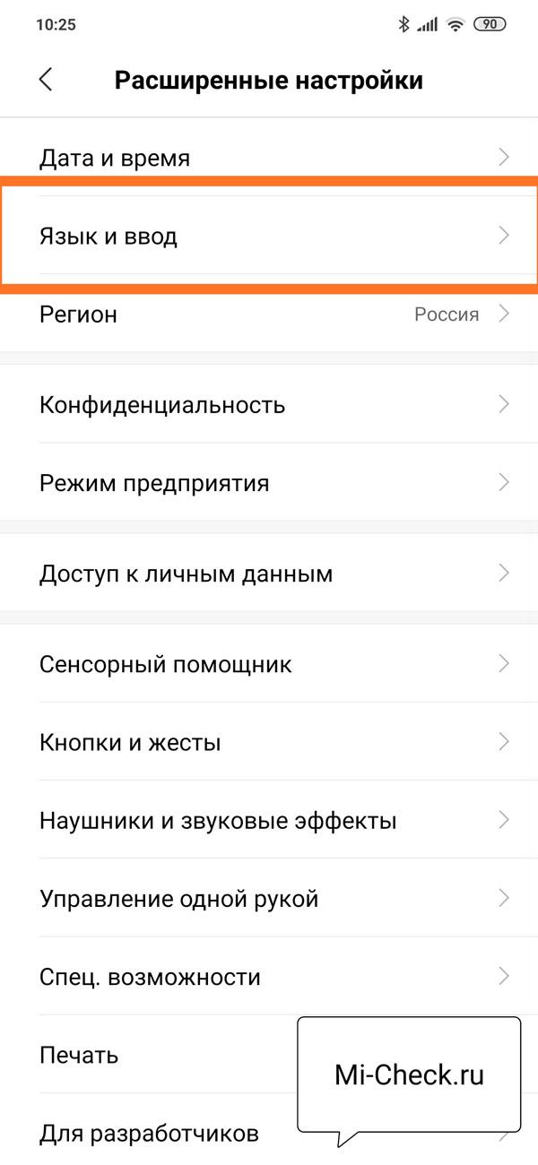 Меню Язык и Ввод в настройках Xiaomi
