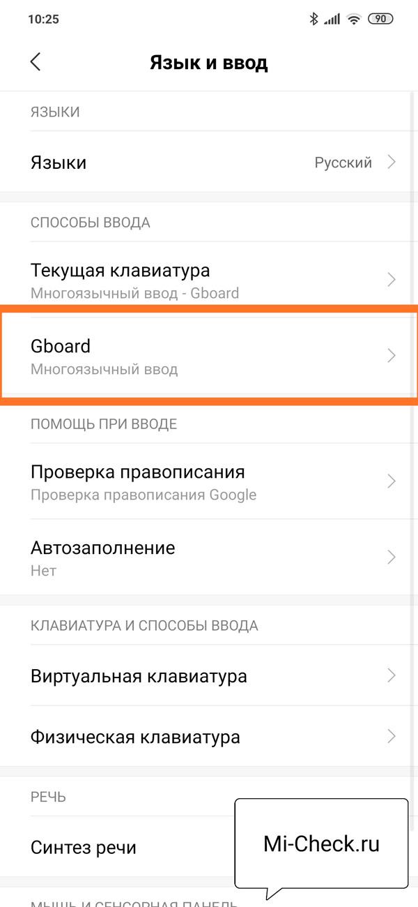 Выбор клавиатуры Gboard