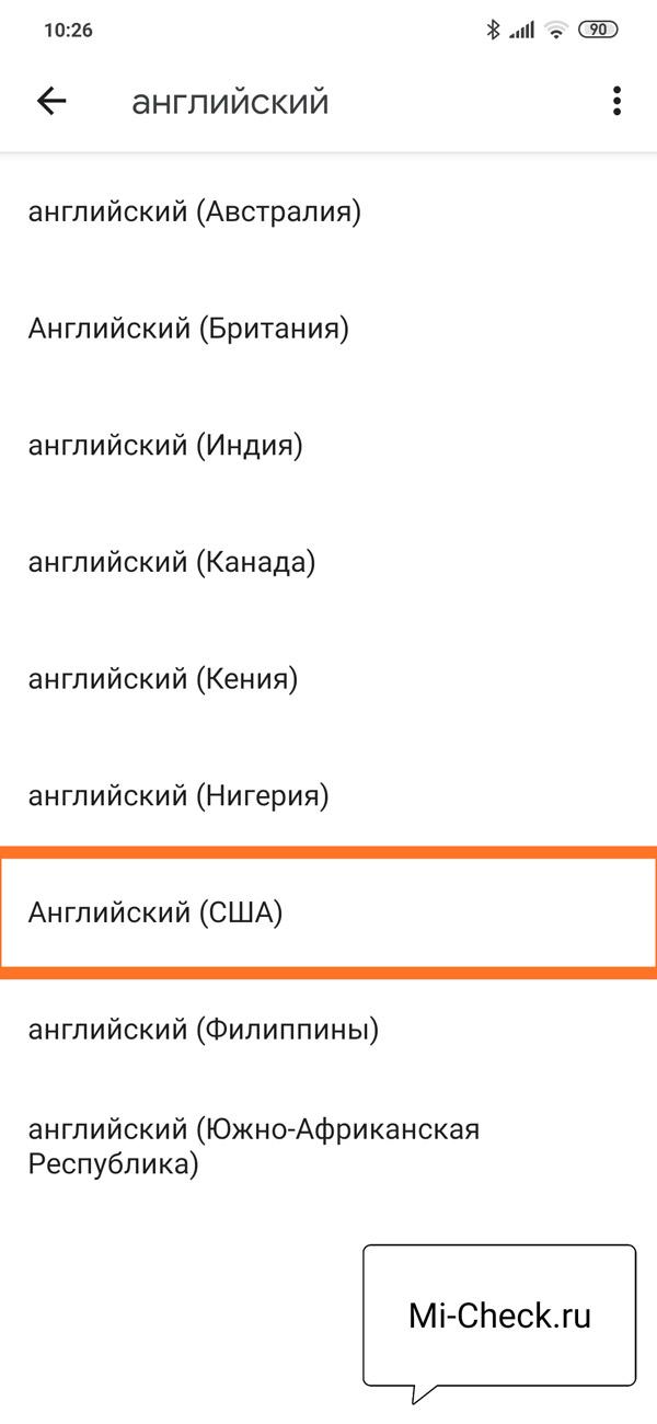 Выбор диалекта английского языка для новой клавиатуры Gboard на Xiaomi