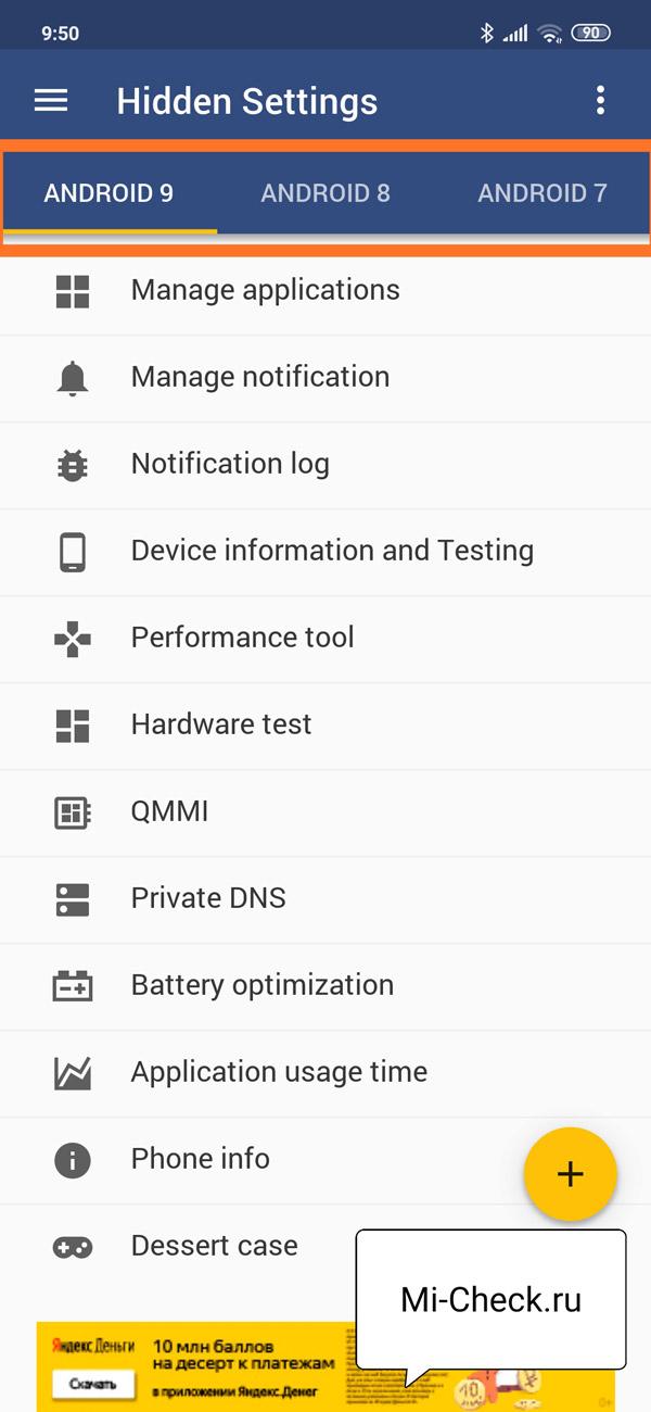 Выбор правильной версии Android