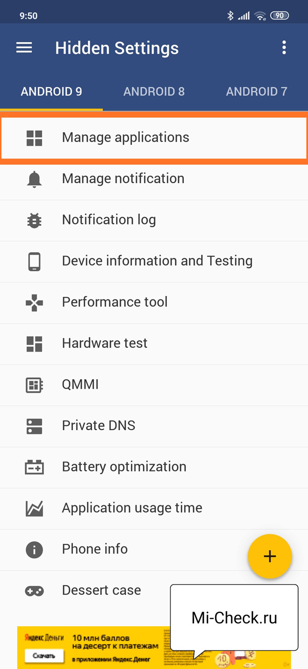 Выбор раздела Manage Applications в приложении Hidden Settings for MIUI на Xiaomi