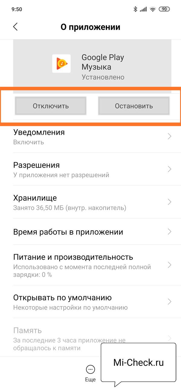 Полное отключение или остановка работы приложения Google на Xiaomi