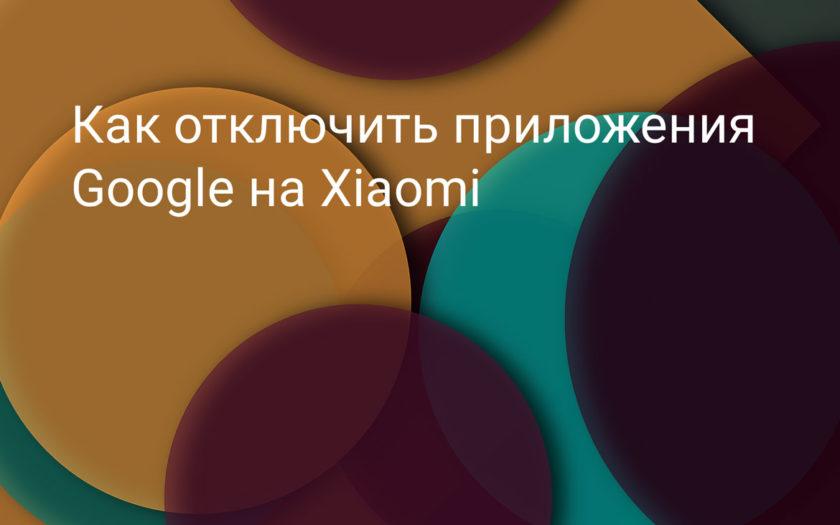 Как отключить приложения Google на Xiaomi