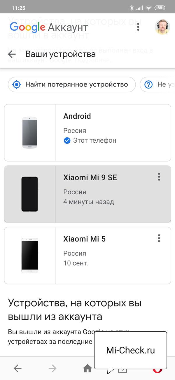 Список телефонов Xiaomi на которых вы авторизованы в Google учётной записи