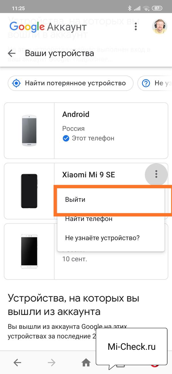 Выход из Google аккаунта на указанном устройстве