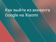Как выйти из аккаунта Google на смартфоне Xiaomi (Redmi)
