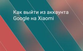 Как выйти из Google аккаунта на телефоне Xiaomi