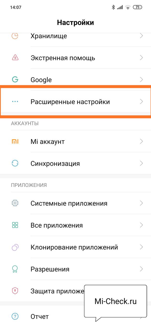 Меню Расширенные настройки на Xiaomi