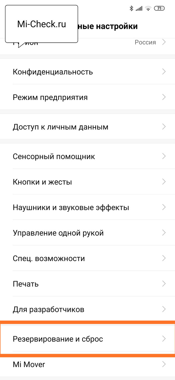 Меню Резервирование и Сброс в настройках Xiaomi