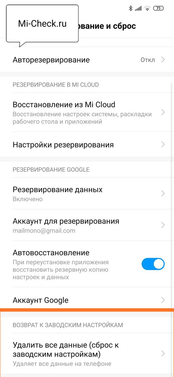 Раздел возврата Xiaomi к заводским настройкам