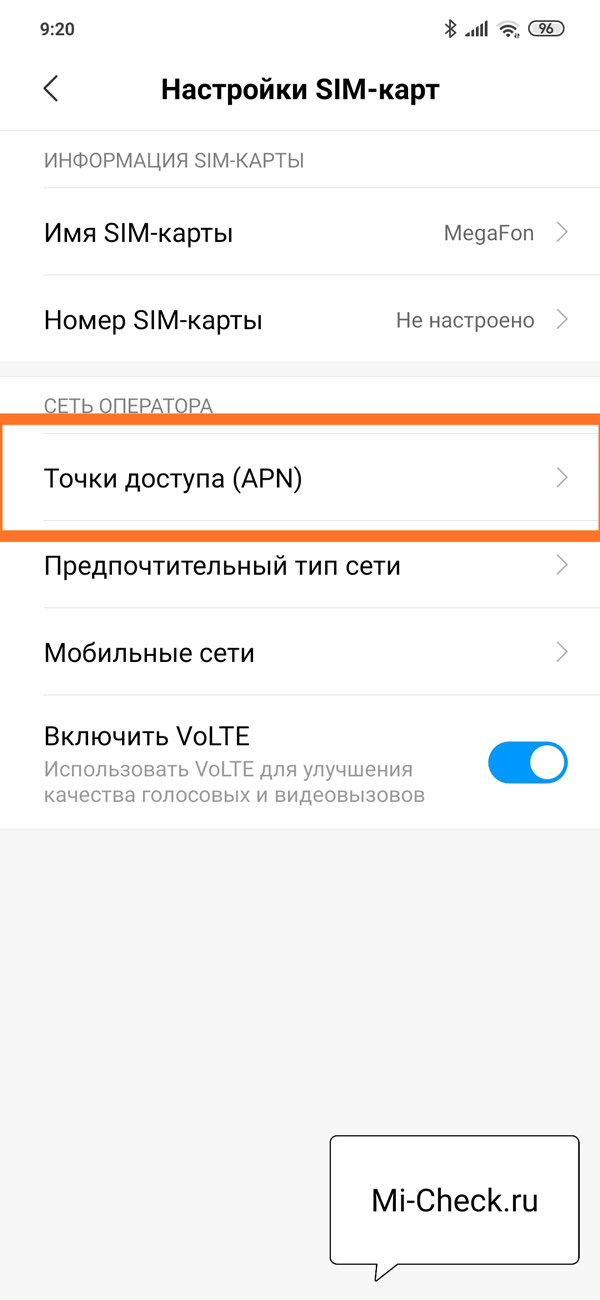 Настройка точки доступа APN на Xiaomi