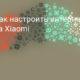 Как настроить интернет на смартфоне Xiaomi (Redmi)