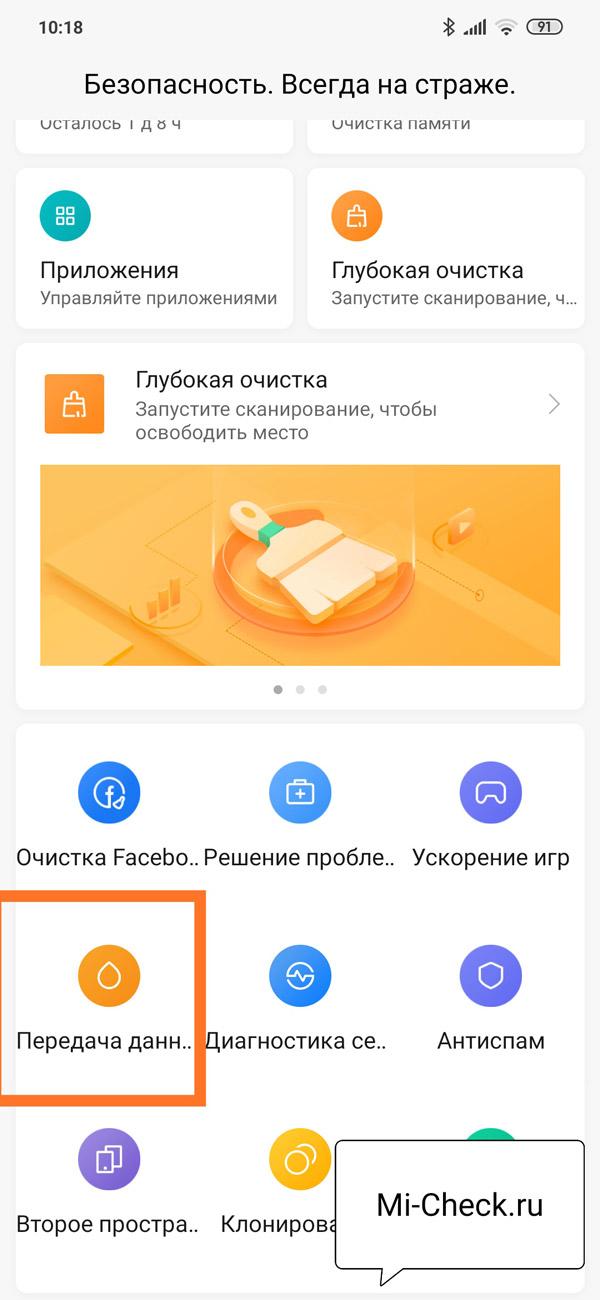 Пункт Передача Данных в настройках приложения Безопасность на Xiaomi