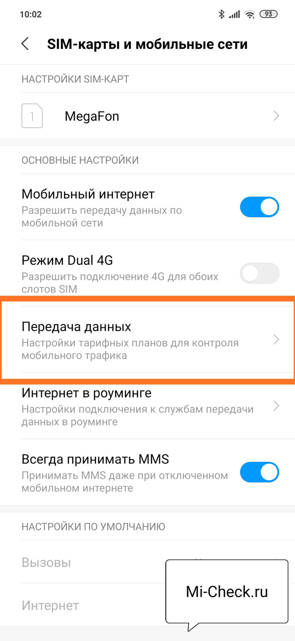Раздел Передача Данных в настройках Xiaomi