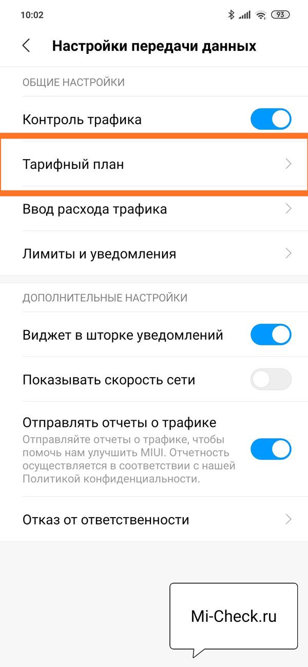 Раздел Тарифный План в настройках Xiaomi