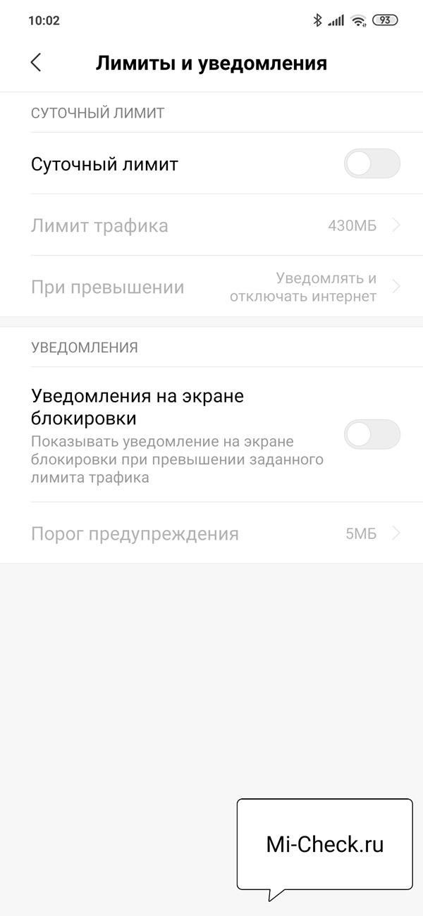 Раздел Лимиты Подключения для задания ежедневного лимита на интернет трафик на Xiaomi