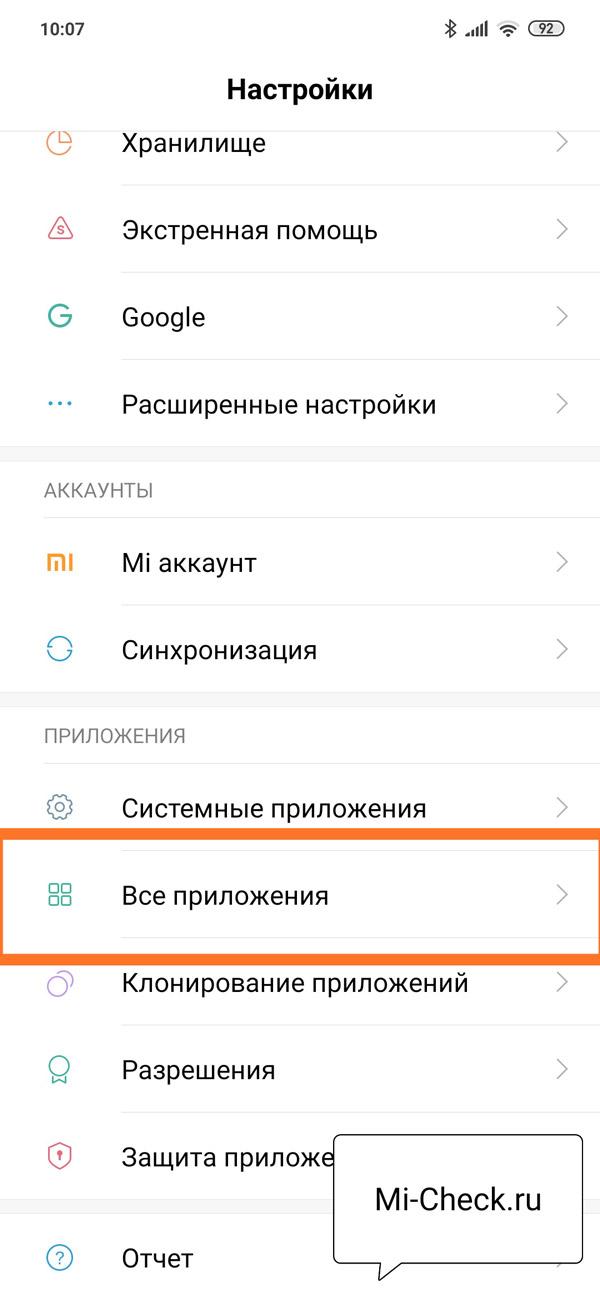 Раздел Все Приложения в настройках телефона на Xiaomi