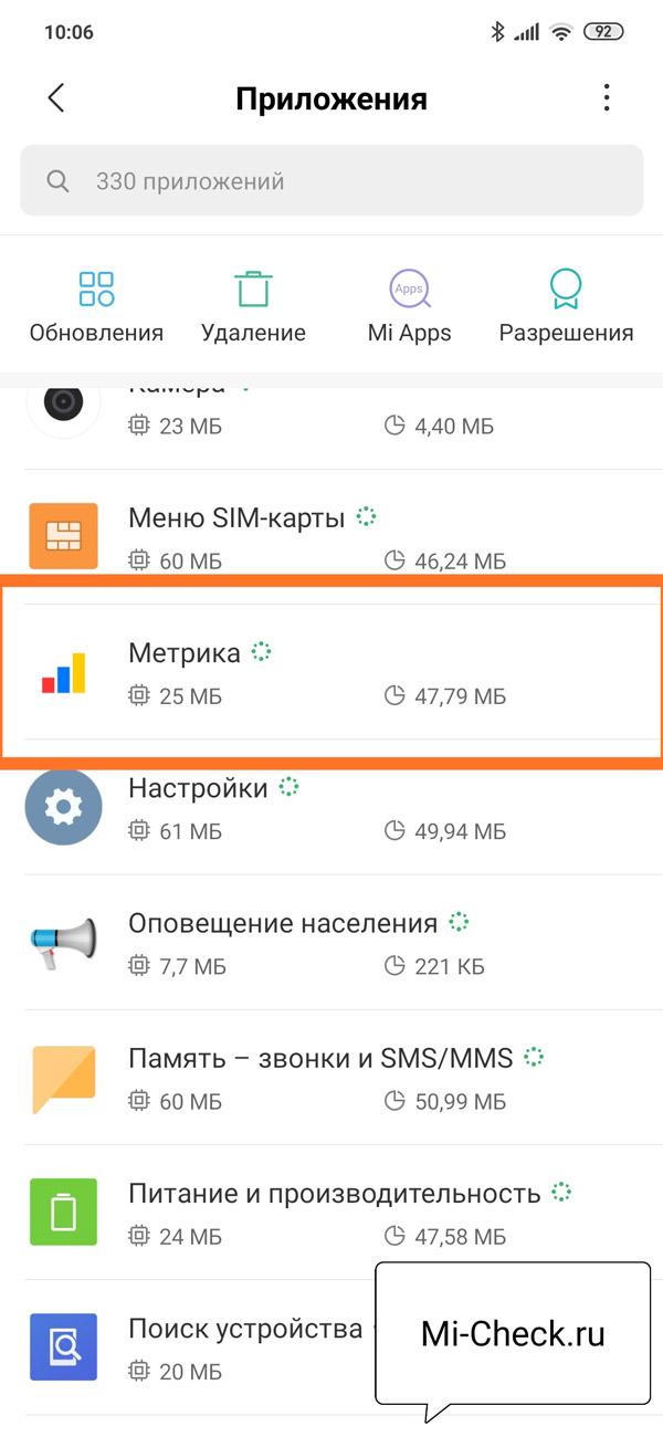 Яндекс Метрика в списке установленных приложений на Xiaomi