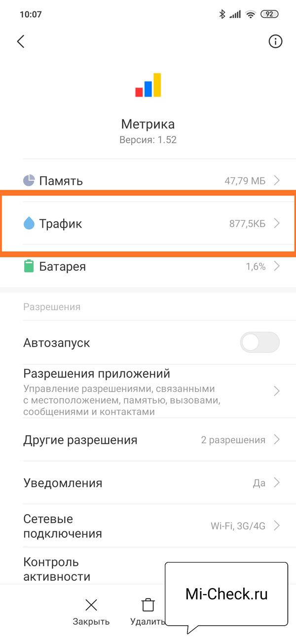 Раздел Трафик в настройках подключения отдельного приложения на Xiaomi