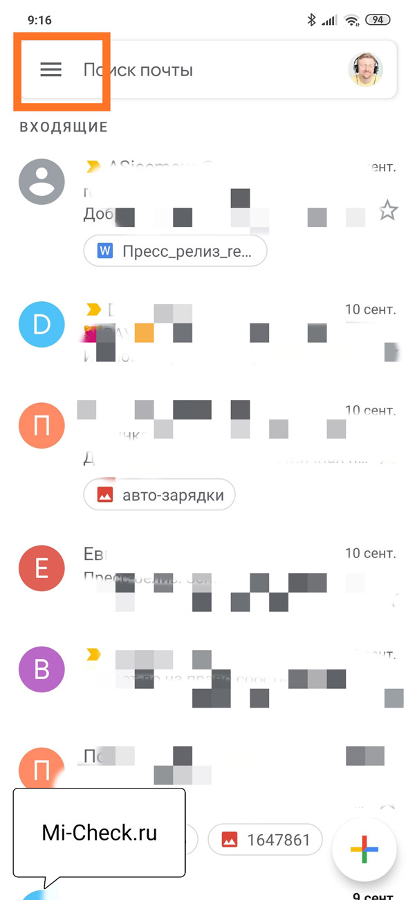Вход в настройки Gmail