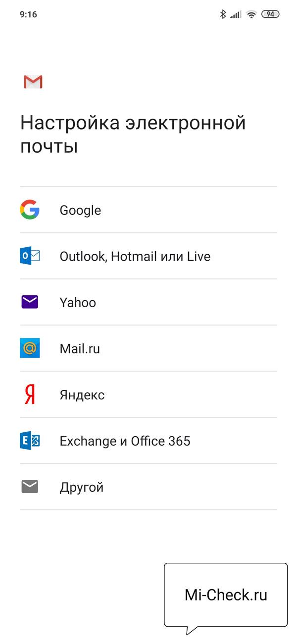 Список поддерживаемых почтовых провайдеров приложением Gmail на Xiaomi