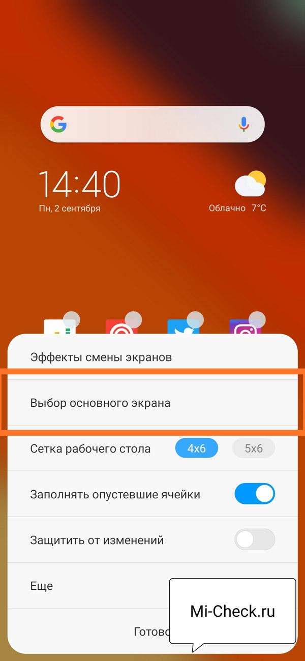 Вход в настройки рабочего стола на Xiaomi