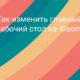 Как выбрать и установить главный рабочий стол на телефоне Xiaomi (Redmi)