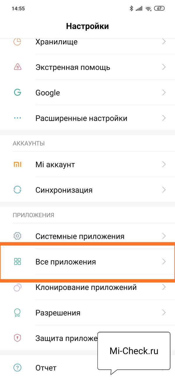 Меню Все Приложения в настройках Xiaomi