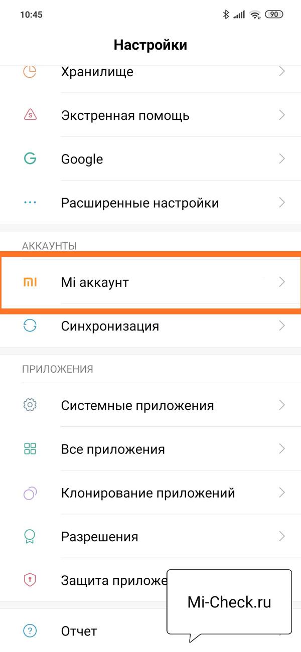 Mi аккаунта в общих настройках Xiaomi