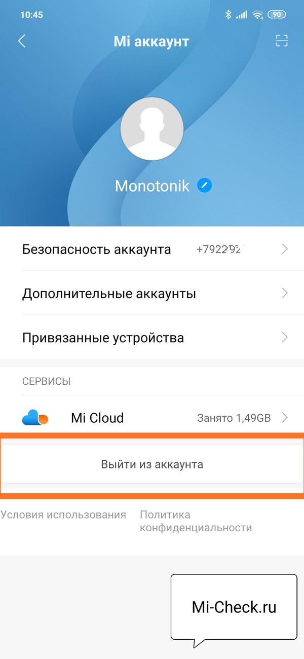 Кнопка выхода из Mi аккаунта на Xiaomi