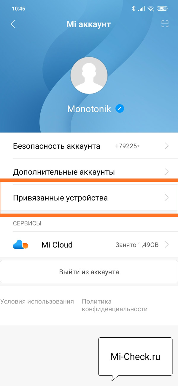 Меню привязанных смартфонов к Mi аккаунту