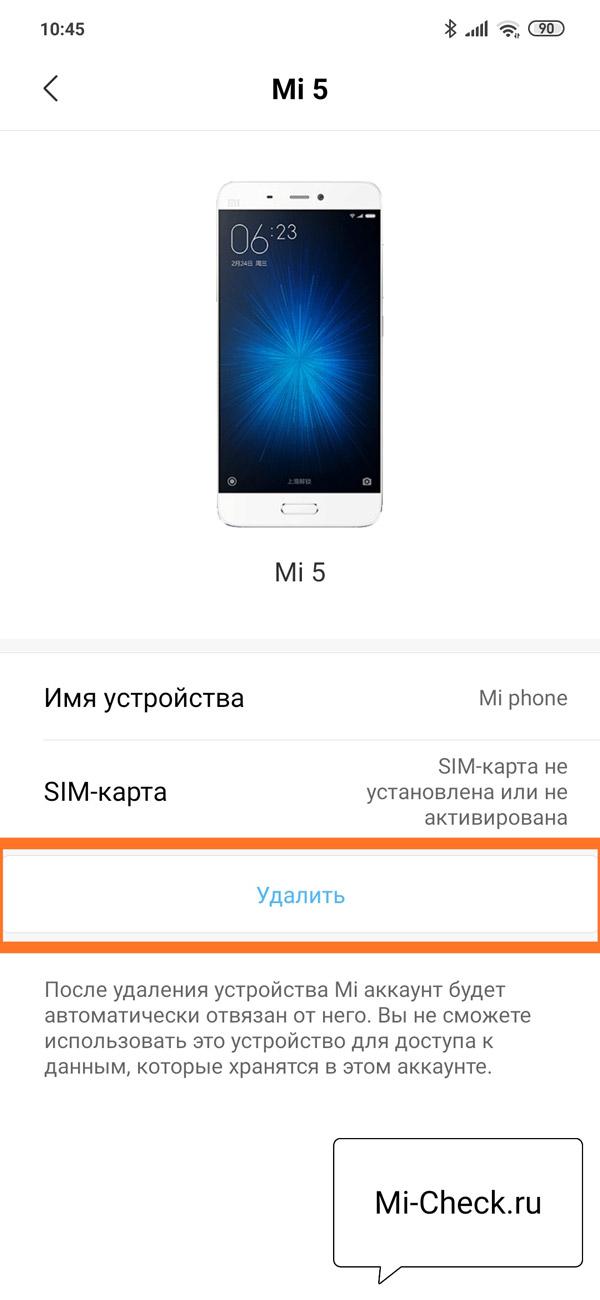 Удалённый выход из Mi аккаунта на смартфоне Xiaomi